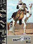 Журнал «Вокруг Света» №09 за 1974 год
