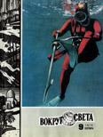 Журнал «Вокруг Света» №09 за 1976 год
