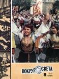 Журнал «Вокруг Света» №09 за 1978 год