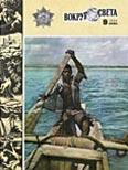 Журнал «Вокруг Света» №09 за 1984 год