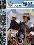 Журнал «Вокруг Света» №09 за 1987 год