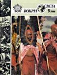 Журнал «Вокруг Света» №09 за 1988 год