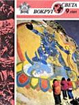 Журнал «Вокруг Света» №09 за 1989 год