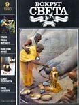 Журнал «Вокруг Света» №09 за 1990 год