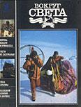 Журнал «Вокруг Света» №09 за 1991 год