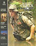 Журнал «Вокруг Света» №09 за 1992 год