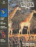 Журнал «Вокруг Света» №09 за 1994 год