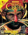 Журнал «Вокруг Света» №09 за 2007 год