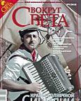 Журнал «Вокруг Света» №09 за 2008 год