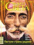 Журнал «Вокруг Света» №09 за 2009 год