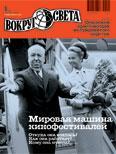 Журнал «Вокруг Света» №09 за 2010 год