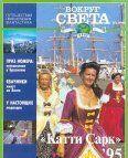 "Журнал ""Вокруг Света"" №1 за 1996 год"