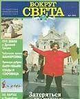 "Журнал ""Вокруг Света"" №1 за 1997 год"