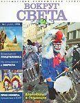 "Журнал ""Вокруг Света"" №1 за 1998 год"