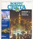 "Журнал ""Вокруг Света"" №1 за 1999 год"