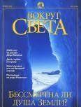 Журнал «Вокруг Света» №1за 2001 год