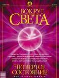 Журнал «Вокруг Света» №1 за 2003 год