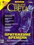 Журнал «Вокруг Света» №1 за 2004 год
