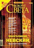 Журнал «Вокруг Света» № 1 за 2005 года (2772)