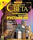 "Журнал ""Вокруг Света"" №1 за 2006 год"