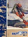 Журнал «Вокруг Света» №10 за 1960 год