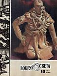 Журнал «Вокруг Света» №10 за 1976 год