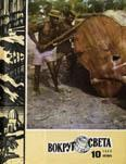 Журнал «Вокруг Света» №10 за 1980 год