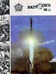 Журнал «Вокруг Света» №10 за 1982 год