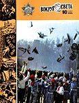 Журнал «Вокруг Света» №10 за 1983 год