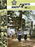 Журнал «Вокруг Света» №10 за 1986 год