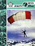 Журнал «Вокруг Света» №10 за 1988 год