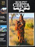 Журнал «Вокруг Света» №10 за 1990 год