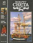 Журнал «Вокруг Света» №10 за 1992 год