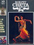 Журнал «Вокруг Света» №10 за 1993 год