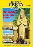 Журнал «Вокруг Света» №10 за 1995 год