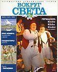 "Журнал ""Вокруг Света"" №10 за 1997 год"