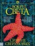 "Журнал ""Вокруг Света"" №10 за 2002 год"
