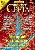 Журнал «Вокруг Света» №10 за 2003 год