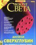 "Журнал ""Вокруг Света"" № 10 за 2004 год"