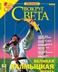 Журнал «Вокруг Света» №10 за 2005 год