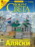 Журнал «Вокруг Света» №10 за 2007 год