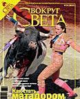 Журнал «Вокруг Света» №10 за 2008 год