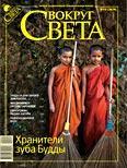 Журнал «Вокруг Света» №10 за 2009 год