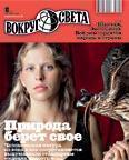 Журнал «Вокруг Света» №10 за 2010 год