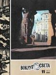 Журнал «Вокруг Света» №11 за 1971 год