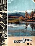 Журнал «Вокруг Света» №11 за 1972 год