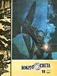 Журнал «Вокруг Света» №11 за 1973 год