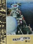 Журнал «Вокруг Света» №11 за 1975 год