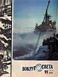 Журнал «Вокруг Света» №11 за 1979 год