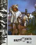 Журнал «Вокруг Света» №11 за 1980 год
